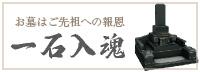お墓はご先祖への報恩〜一石入魂