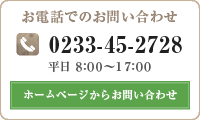 お電話でのお問い合わせ 電話番号:0233-45-2728