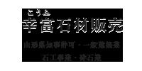 山形県知事許可・一般建築業・石工事業・砕石業