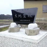 真室川町八敷代地区記念碑