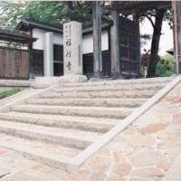 福行寺 石堀・階段・敷石